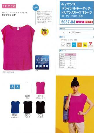 ドライTシャツ新型2.jpg