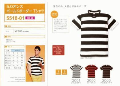 ボーダーTシャツ.jpgのサムネイル画像