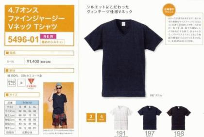 Vneck Tシャツ.jpg