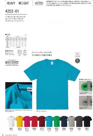 7.1オンスTシャツ4252-01カタログ.jpg