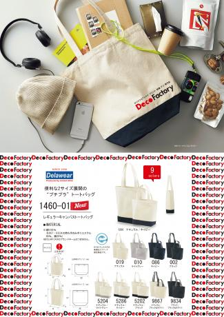 http://www.deco-factory.net/blog/assets_c/2017/08/1460-thumb-420x594-465.jpg