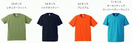 Tシャツ4アイテム.jpg