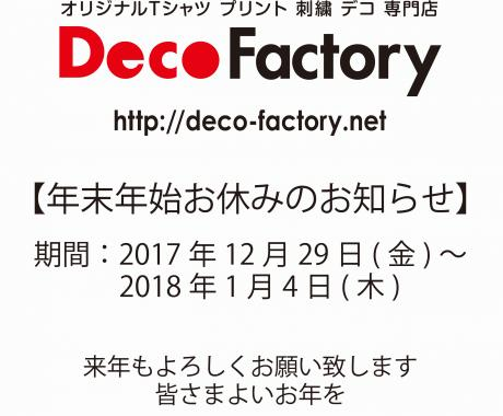 http://www.deco-factory.net/blog/images/Deco%E5%B9%B4%E6%9C%AB%E5%B9%B4%E5%A7%8B%E3%81%AE%E3%81%8A%E4%BC%91%E3%81%BF.jpg