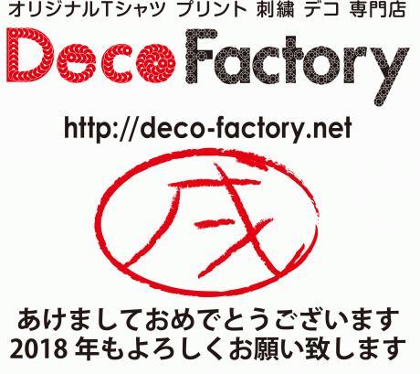 http://www.deco-factory.net/blog/images/Deco%E6%98%8E%E3%81%91%E3%81%BE%E3%81%97%E3%81%A6%E3%81%8A%E3%82%81%E3%81%A7%E3%81%A8%E3%81%86%E3%81%94%E3%81%96%E3%81%84%E3%81%BE%E3%81%99%E3%80%82.jpg